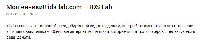 IDS Lab - отзыв