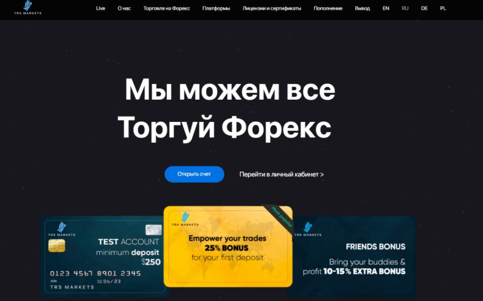 TRS Markets - сайт компании
