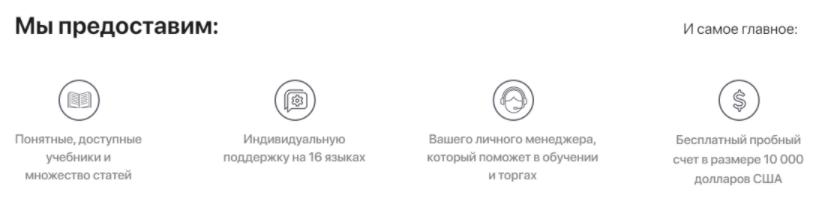 TRS Markets - клиентская поддержка