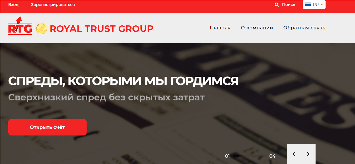 Royal Trust Group - сайт компании