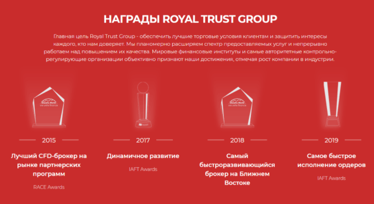 Royal Trust Group - награды