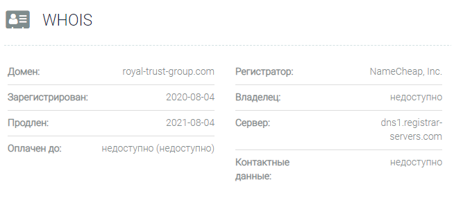 Royal Trust Group - домен
