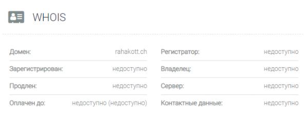 Rahakott - домен
