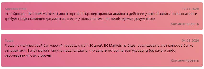 BC Markets - отзывы