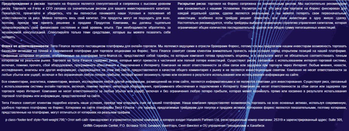 Terra Finance - офшорная регистрация