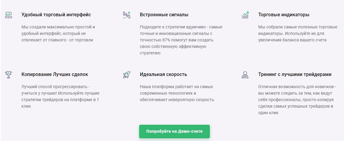 Quotex - предложения
