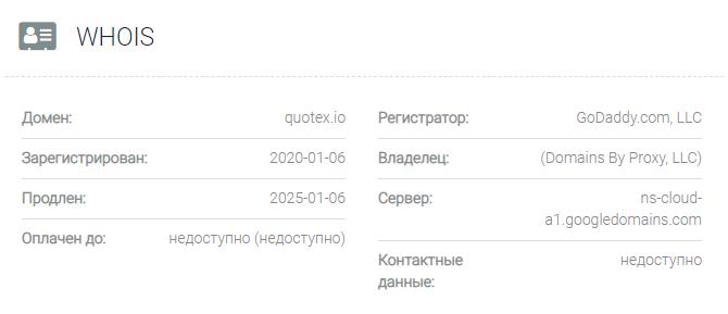 Quotex - домен