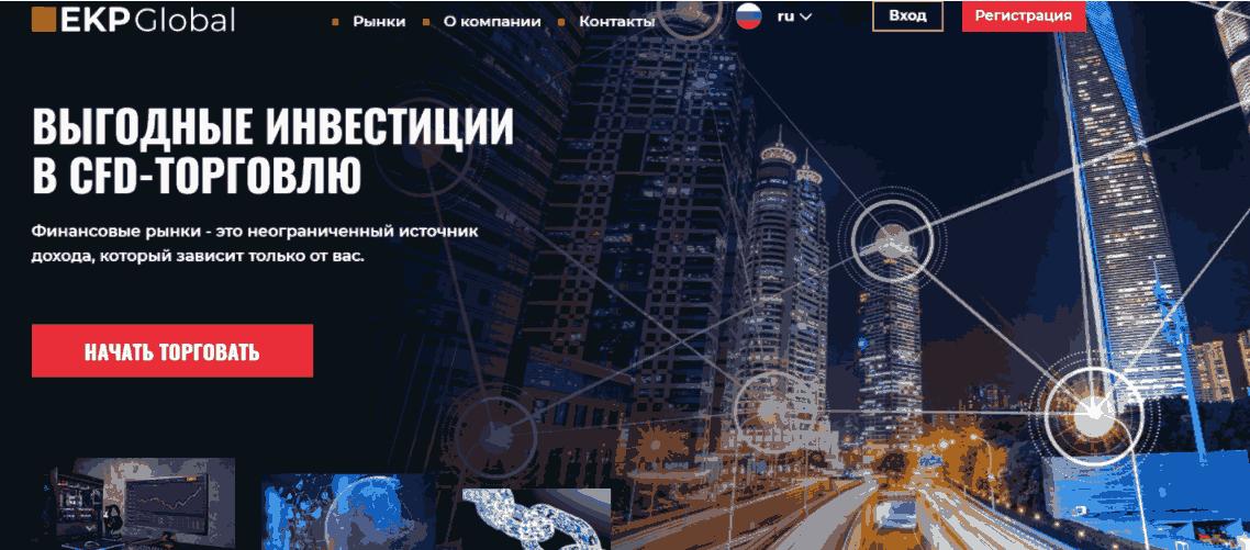 EKP Global - сайт компании