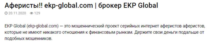 EKP Global - отзыв