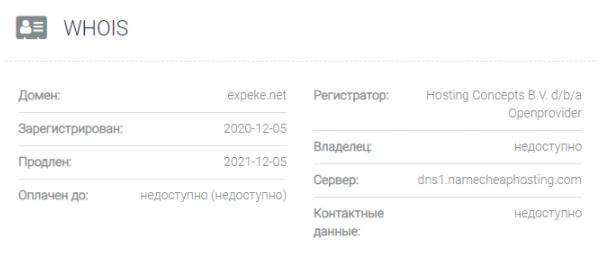 Expeke - домен