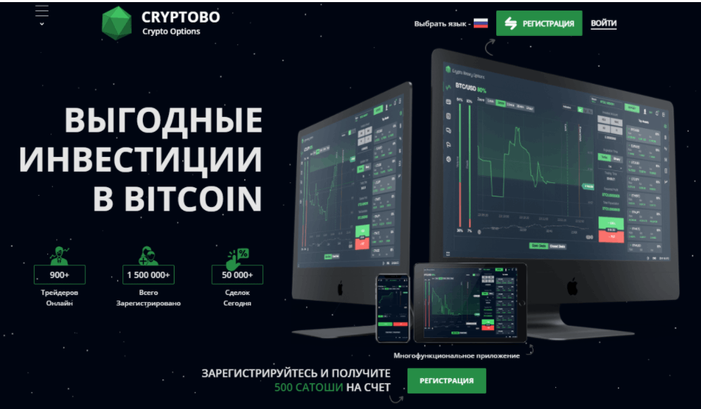 Cryptobo - сайт компании