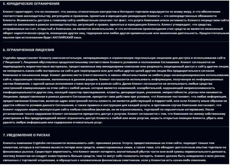 Cryptobo - пользовательское соглашение
