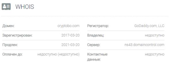 Cryptobo - домен