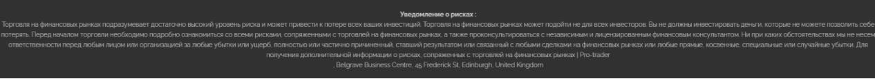 Pro-Trader - регистрация