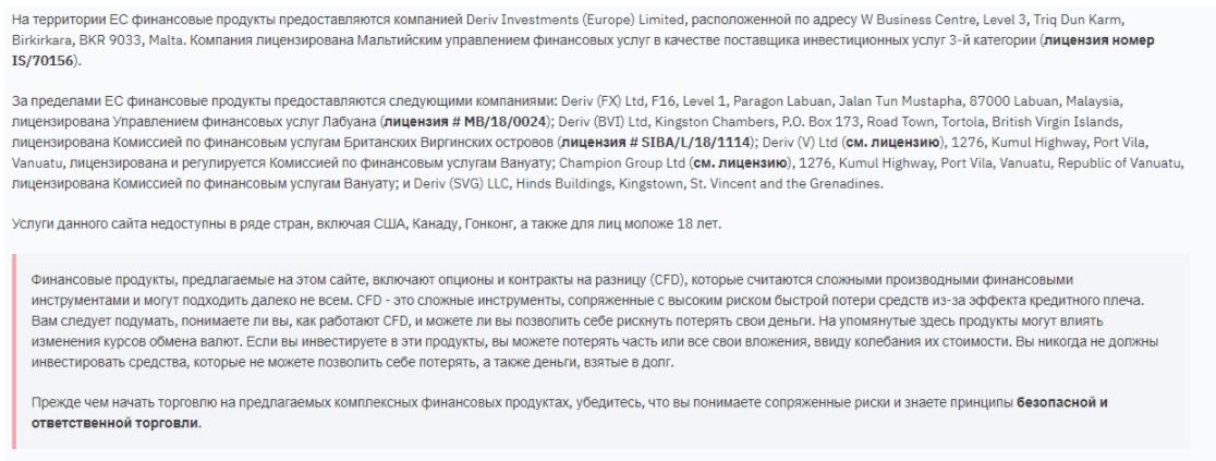 Deriv - юридическая документация