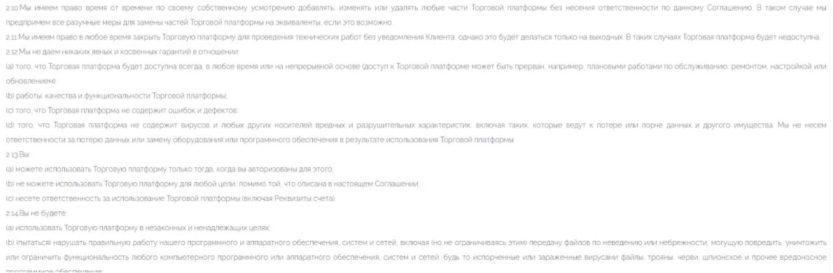 Pro-Trader - пользовательское соглашение