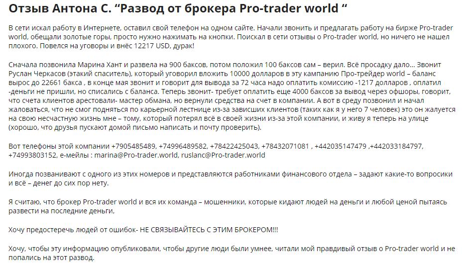 Pro-Trader - отзывы