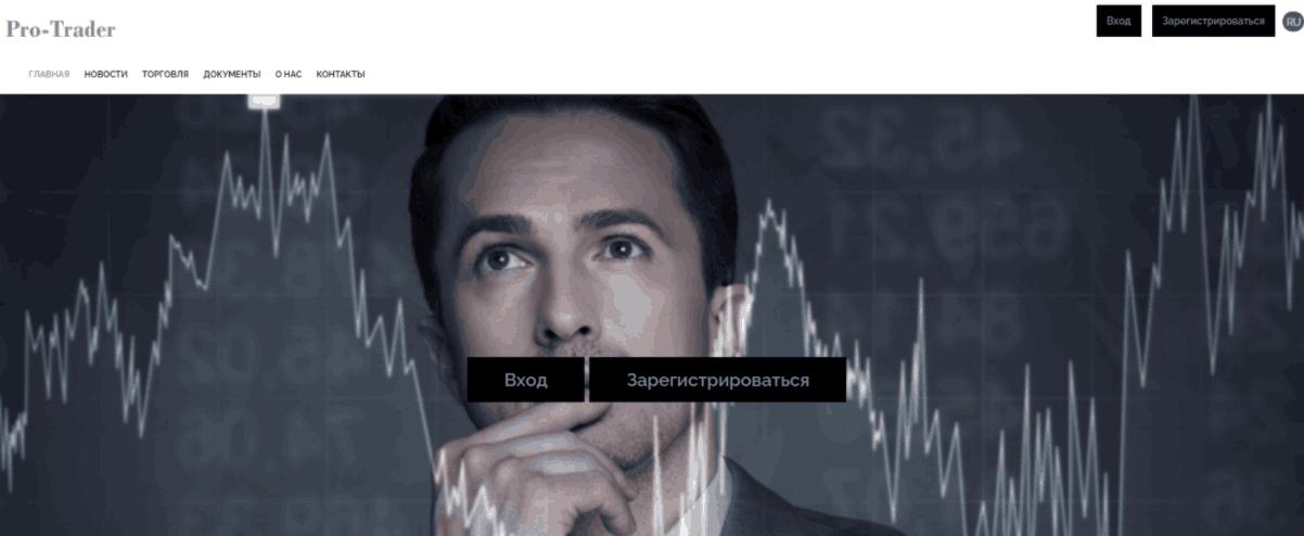 Pro-Trader - сайт компании