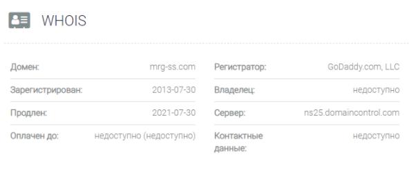 MRG-SS - домен