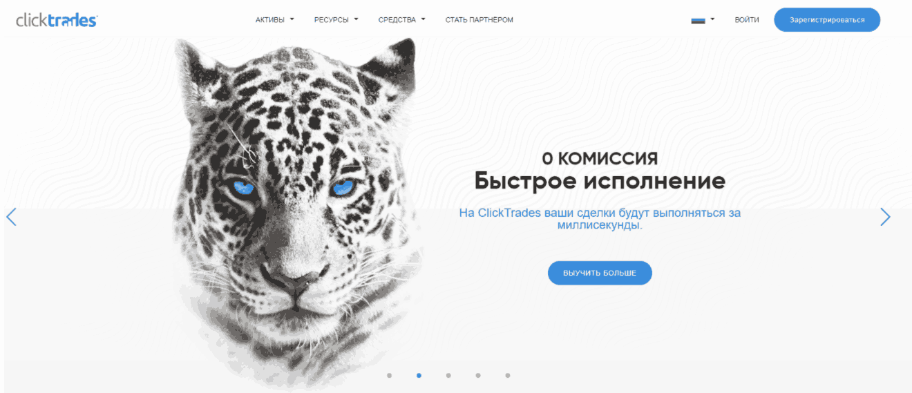 Click Trades - сайт компании