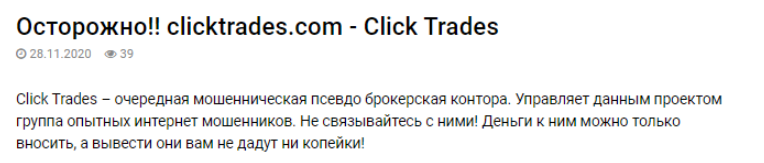 Click Trades - отзывы