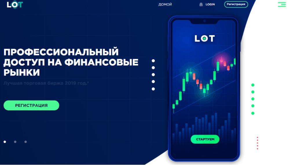 Lot Capital - сайт компании