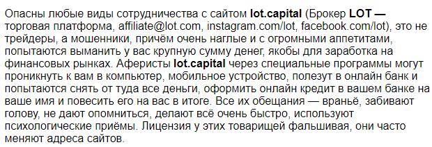 Lot Capital - отзыв