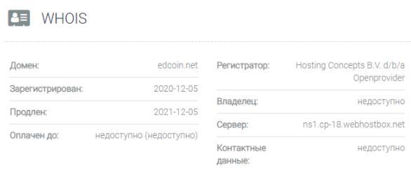 EDCoin - домен