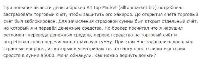 All Top Market - проблемы с выводом средств