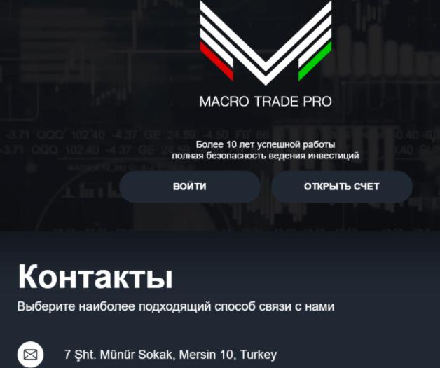 Macro Trade Pro - контакты