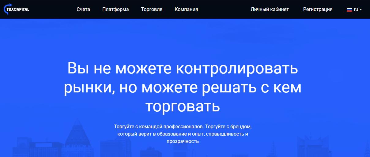 Tbxcapital - сайт компании