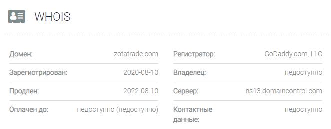 Zota Trade - домен
