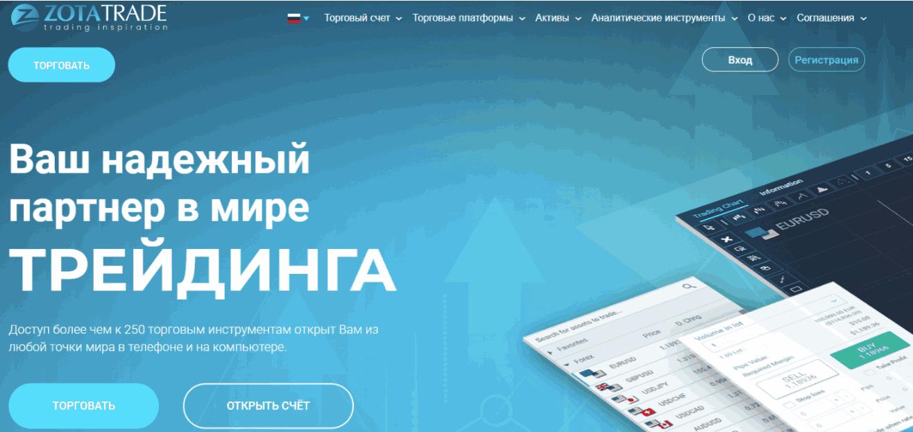Zota Trade - сайт компании