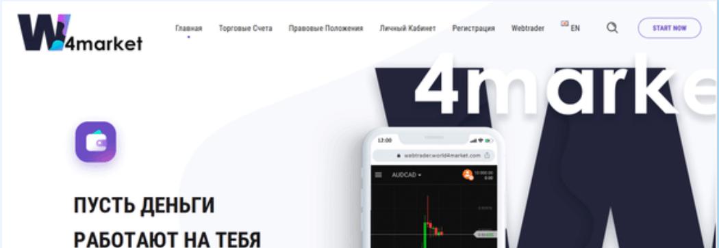 World4Market - сайт компании