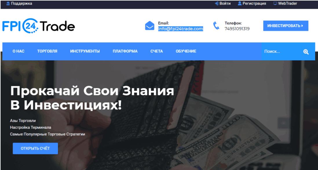FPI24 Trade - сайт компании