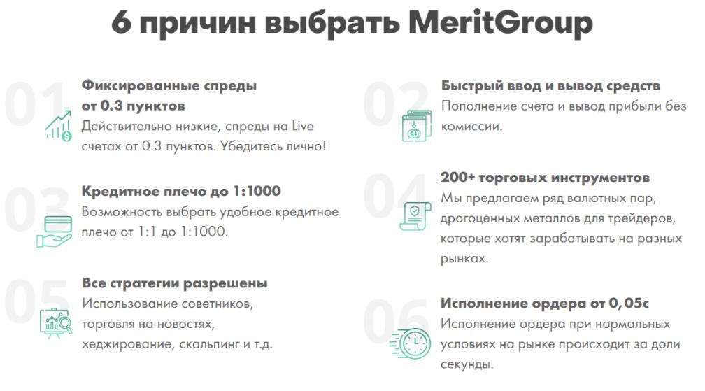 MeritGroup - преимущества