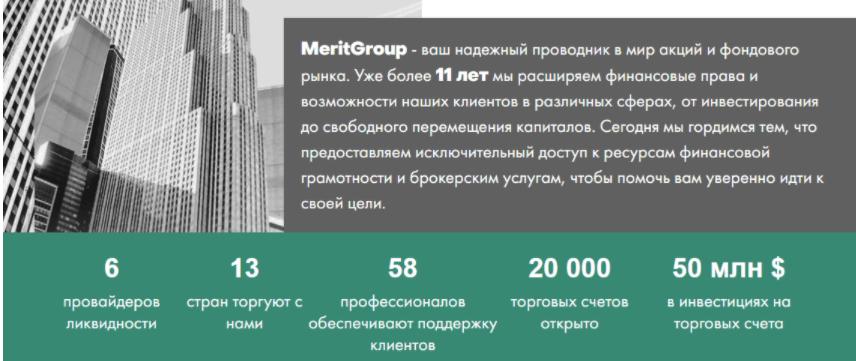 MeritGroup - юридическая информация