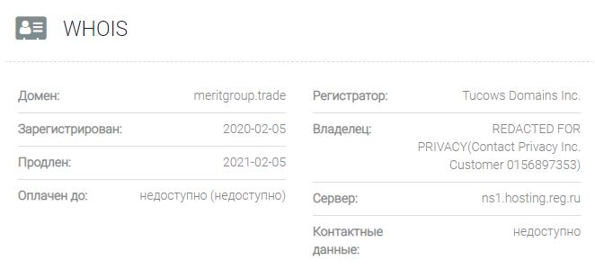 MeritGroup - домен