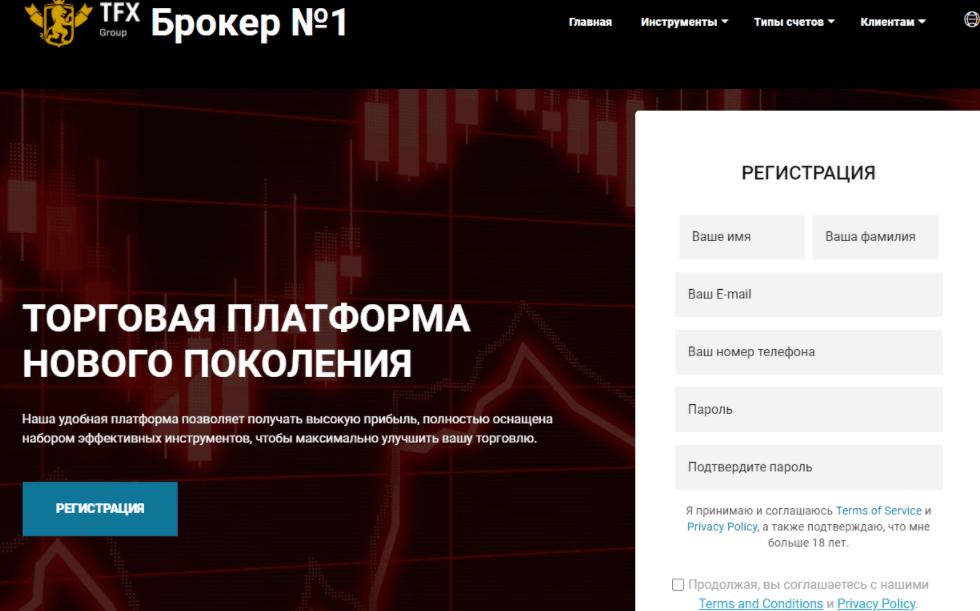 TFX Group - сайт компании