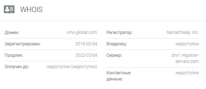 VMC Global - домен