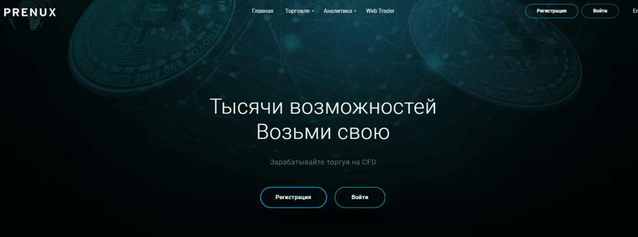 Prenux - сайт компании