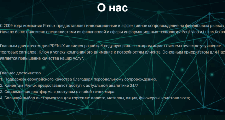 Prenux - о компании