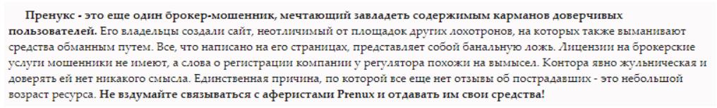 Prenux - отзывы