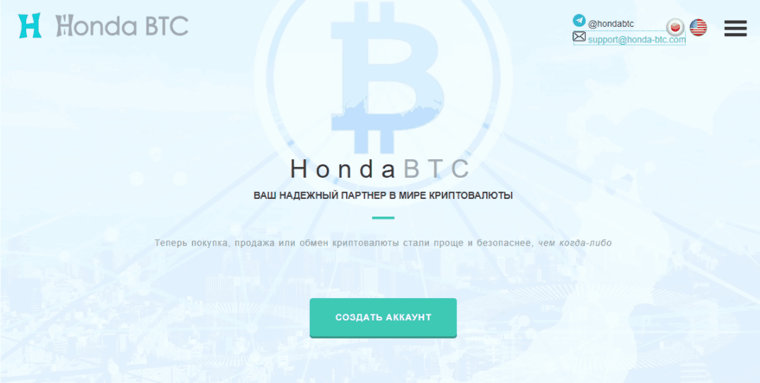 HondaBTC - сайт компании