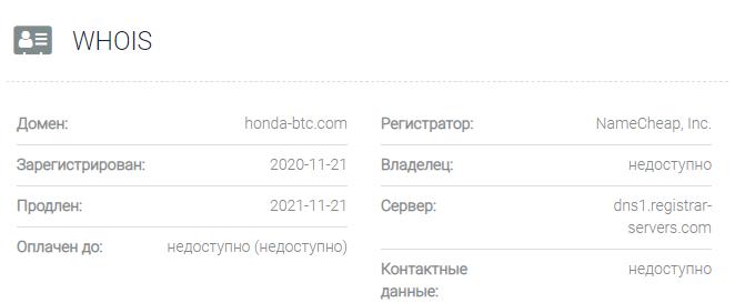 HondaBTC - домен