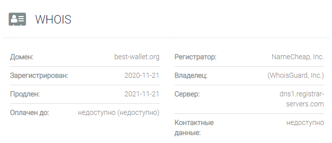 Best Wallet - домен
