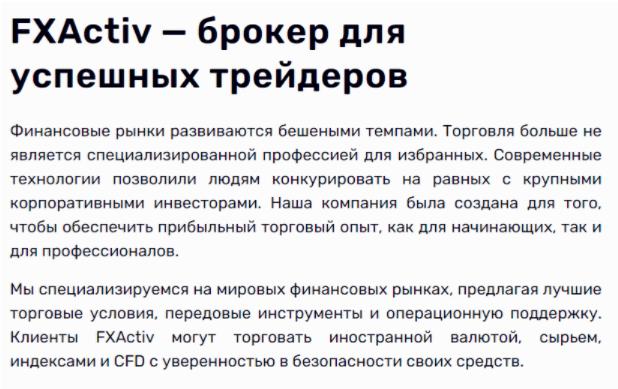 FXActiv - о брокере