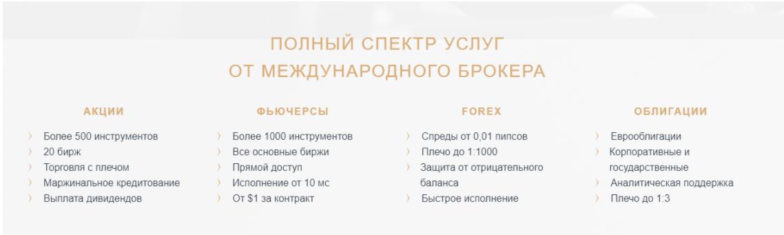 FGC invest Ltd - спектр услуг