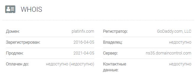 Platin FX - домен
