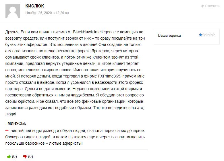 Blackhawk - отзыв